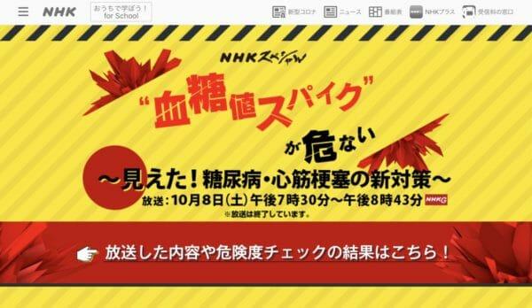 NHKスペシャルで特集された血糖値スパイクのイメージ