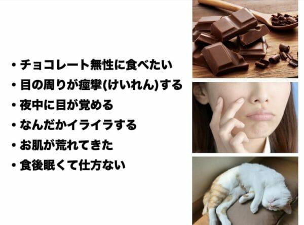チョコレートが無性に食べたくなるなどの身体からのサインのまとめ