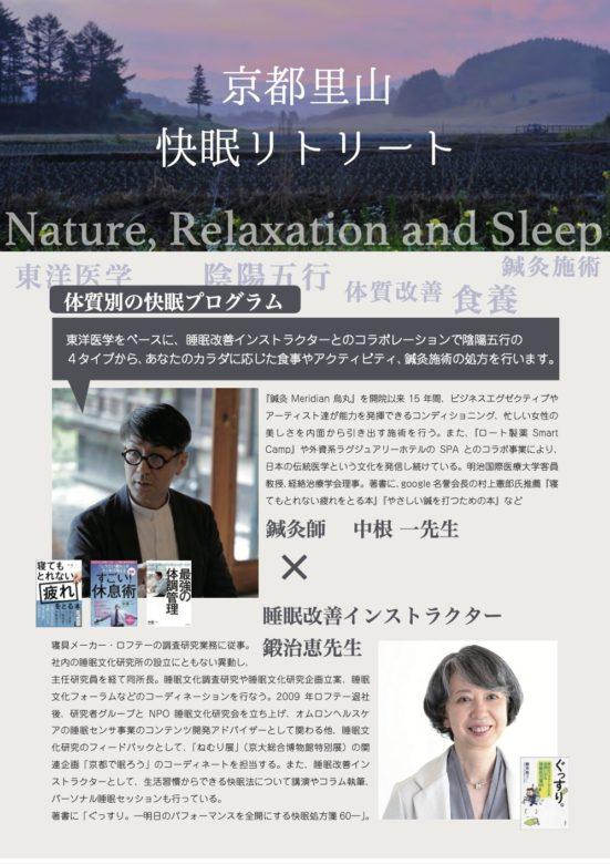 睡眠改善プログラムの例としての京都里山リトリートを説明するイメージ